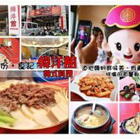 苗栗縣美食 餐廳 異國料理 韓式料理 韓洋館韓式料理 照片