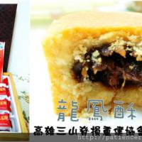 高雄市美食 餐廳 烘焙 中式糕餅 三山烘焙坊 照片