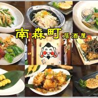 台北市美食 餐廳 異國料理 日式料理 南森町居酒屋 照片
