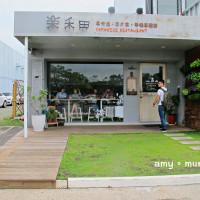 台南市美食 餐廳 異國料理 樂禾田 早午餐.日夕食 照片