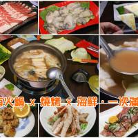 高雄市美食 餐廳 火鍋 涮涮鍋 有有海鮮火鍋燒烤 照片
