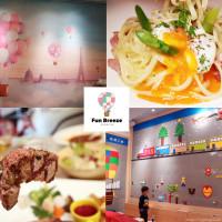 台北市美食 餐廳 異國料理 多國料理 Fun Breeze 放風餐廳 照片
