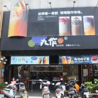 高雄市美食 餐廳 飲料、甜品 飲料專賣店 [高雄成功店]丸食手作 照片