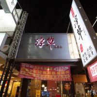 高雄市美食 餐廳 異國料理 日式料理 浮草日式料理 照片