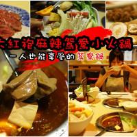 新北市美食 餐廳 火鍋 麻辣鍋 大紅袍麻辣鴛鴦小火鍋 照片