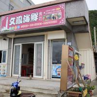 台東縣美食 餐廳 咖啡、茶 咖啡館 石在有人 照片