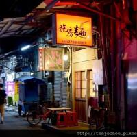 台北市美食 餐廳 中式料理 麵食點心 施房麵 照片