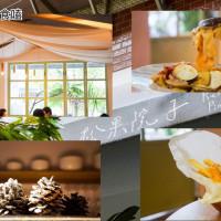 台北市美食 餐廳 異國料理 義式料理 松果院子 照片