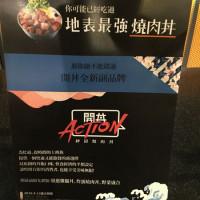 台北市美食 餐廳 異國料理 日式料理 開丼 ACTION (微風廣場店) 照片