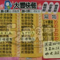 台中市美食 攤販 攤販其他 大豐快餐 照片