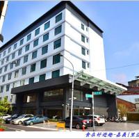 嘉義市休閒旅遊 住宿 商務旅館 里亞環島行旅 照片