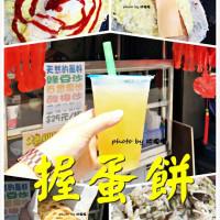 台中市美食 餐廳 中式料理 小吃 握蛋餅 照片