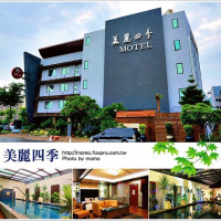 高雄市休閒旅遊 住宿 汽車旅館 美麗四季汽車旅館 照片