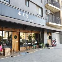 新竹市美食 餐廳 咖啡、茶 咖啡館 水工鳥人文咖啡館 照片