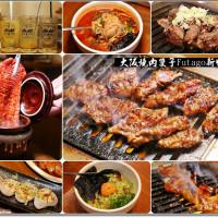 新竹市美食 餐廳 餐廳燒烤 大阪燒肉雙子 Futago 新竹店 照片