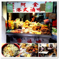 桃園市美食 餐廳 中式料理 小吃 阿金滷味港式滷味 照片