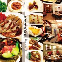 高雄市美食 餐廳 中式料理 粵菜、港式飲茶 義大皇家酒店 - 皇樓港式茶樓 照片