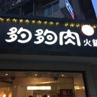 台北市美食 餐廳 火鍋 夠夠肉 照片