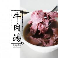 台南市美食 餐廳 中式料理 小吃 台南康樂街牛肉湯 照片