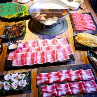 新竹縣美食 餐廳 火鍋 麻辣鍋 岩漿火鍋(竹東明星店) 照片