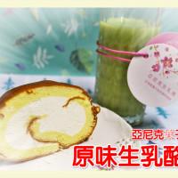 台中市美食 餐廳 烘焙 蛋糕西點 亞尼克菓子工房-台中旗艦店 照片