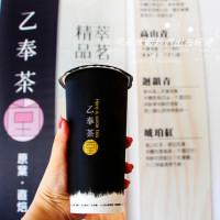 彰化縣美食 餐廳 咖啡、茶 咖啡、茶其他 乙奉茶堂 照片