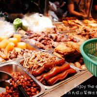 台東縣美食 餐廳 中式料理 小吃 來點感性滷味 照片