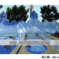 台南市休閒旅遊 景點 景點其他 鹽覽府城彩繪牆 照片