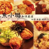 台南市美食 餐廳 異國料理 魚小璐 和洋廚房 照片