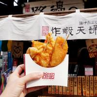 台中市美食 餐廳 異國料理 日式料理 路邊炸蝦天婦羅 照片