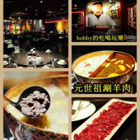 新竹縣美食 餐廳 火鍋 火鍋其他 元世祖涮羊肉 照片
