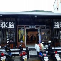 台東縣休閒旅遊 購物娛樂 紀念品店 大哥的故事 照片