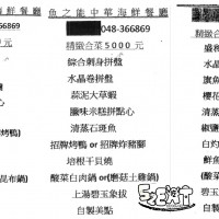彰化縣美食 餐廳 中式料理 熱炒、快炒 魚之能 照片