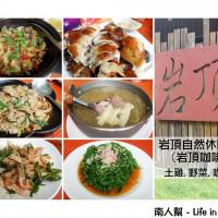 台南市美食 餐廳 中式料理 中式料理其他 岩頂自然休閒坊 照片