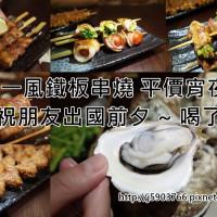 新竹市美食 餐廳 餐廳燒烤 串燒 一風鐵板串燒 照片