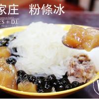 台北市美食 餐廳 飲料、甜品 甜品甜湯 蔡家庄 粉條冰 照片