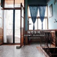 台南市休閒旅遊 住宿 民宿 台南福憩客棧 照片