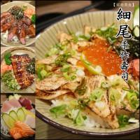 屏東縣美食 餐廳 異國料理 日式料理 細尾手作壽司 照片