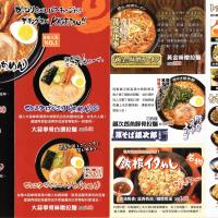 台中市美食 餐廳 異國料理 日式料理 花月嵐拉麵(中友店) 照片