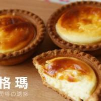 台南市美食 餐廳 烘焙 蛋糕西點 Magma美格瑪 熔岩起司塔 照片