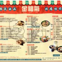 台中市美食 餐廳 異國料理 南洋料理 金福氣南洋料理 照片