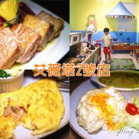 台東縣美食 餐廳 異國料理 多國料理 艾薇塔2號店 照片