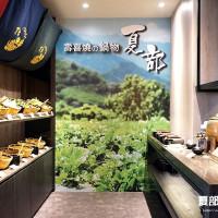 新北市美食 餐廳 火鍋 火鍋其他 夏部壽喜燒(新北淡水店) 照片