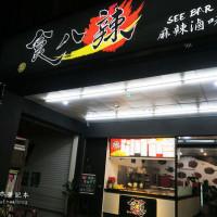 新北市美食 餐廳 中式料理 小吃 食八辣麻辣滷味 照片
