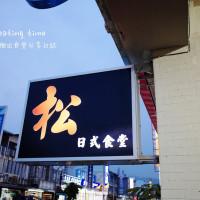 禾乃氏(lavieshyuk721)在松 日式食堂 pic_id=2686065