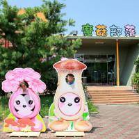 彰化縣休閒旅遊 景點 觀光工廠 蘑菇部落 照片