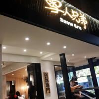 台北市美食 餐廳 飲料、甜品 剉冰、豆花 秘方雪人兄弟 照片