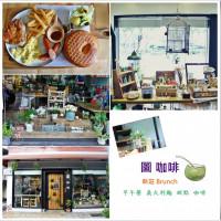 新北市美食 餐廳 異國料理 美式料理 圖咖啡 照片