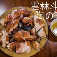 雲林縣美食 餐廳 中式料理 熱炒、快炒 陶の茗/古早味家常料理 照片