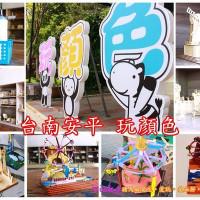 台南市休閒旅遊 景點 美術館 玩顏色 照片
